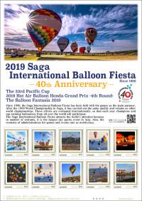 ニュース画像:佐賀バルーンフェスタの63円フレーム切手、10月24日から販売