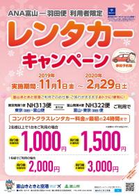 ニュース画像:富山空港、羽田/富山線利用者向けレンタカーキャンペーン 2月末まで