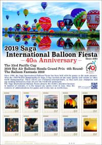 ニュース画像:日本郵便、佐賀バルーンフェスタの84円フレーム切手販売