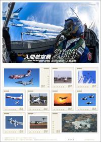 ニュース画像 1枚目:オリジナルフレーム切手 入間航空祭2019