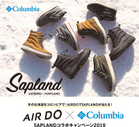 ニュース画像:AIRDO、「コロンビア」とコラボキャンペーン 航空券もプレゼント
