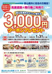 ニュース画像:富山空港、県外旅客利用促進キャンペーンで3千円分クーポンプレゼント