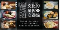 ニュース画像:スターフライヤー、名古屋/台北線の就航1周年記念で特別企画を展開