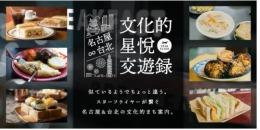 ニュース画像 1枚目:名古屋・台北 文化的星悅交遊録