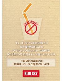 ニュース画像:BLUE SKY直営店舗、プラスチック製ストローを10月末で廃止へ