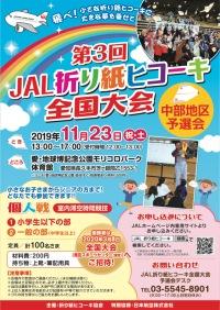 ニュース画像:JAL折り紙ヒコーキ全国大会、11月23日に中部地区予選会を開催