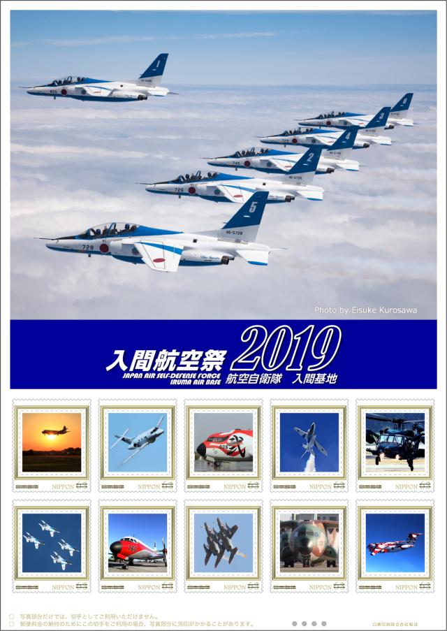 ニュース画像 1枚目:オリジナルフレーム切手 入間航空祭2019、63円