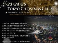 ニュース画像:エクセル航空、2019クリスマスクルーズ 浦安発着20,800円から