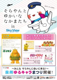 ニュース画像:関空「スカイビュー」、11月に「そらやんとゆかいななかまたち」開催