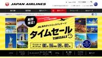 ニュース画像:JAL海外ダイナミックパッケージ、6月30日出発分までタイムセール