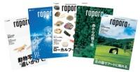 ニュース画像:AIRDO、機内誌「rapora」の定期購読とバックナンバーを販売