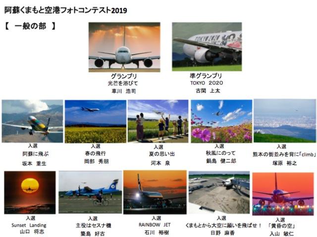 ニュース画像 1枚目:阿蘇くまもと空港フォトコンテスト2019 一般の部