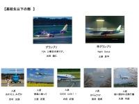 ニュース画像 2枚目:阿蘇くまもと空港フォトコンテスト2019 高校生以下の部