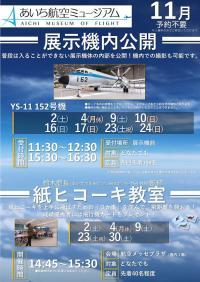 ニュース画像:あいち航空ミュージアム、11月のイベントを発表 展示機内公開など
