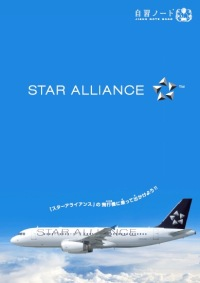 ニュース画像 1枚目:「STAR ALLIANCE版」自習ノート