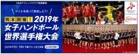 ニュース画像:AMC、女子ハンドボール世界選手権大会をマイルで観戦 申込受付中