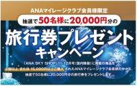 ニュース画像:AMC、国内線機内販売で旅行券プレゼントキャンペーン 12月末まで