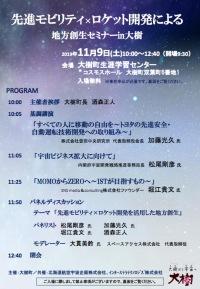 ニュース画像:北海道大樹町、「先進モビリティ×ロケット開発による地方創生セミナー」