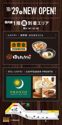 ニュース画像:福岡空港、国内線ターミナルに吉野家など7店舗オープン 10月29日