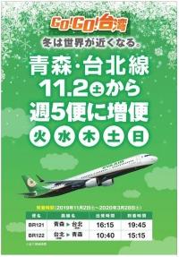 ニュース画像:青森空港、青森/台北線増便記念で初便搭乗者にお出迎えとお見送り
