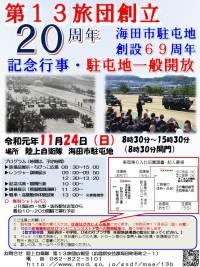 ニュース画像:第13旅団、11月24日に海田市駐屯地で創立記念行事 記念式典など