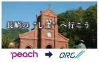 ニュース画像:オリエンタルエアブリッジ、ピーチと利用促進キャンペーン 11月から
