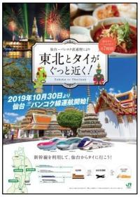 ニュース画像:タイ国際航空、仙台線就航で仙台駅で記念イベント 客室乗務員など参加