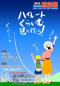ニュース画像:岐阜基地航空祭、X-2やTPC50周年記念塗装を展示 プログラム決定