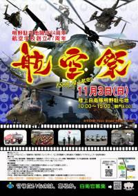 ニュース画像:明野駐屯地航空祭、2コ世代観測ヘリが飛行展示 レインボーによる演技も