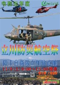 立川防災航空祭、自衛隊・東京消防庁・警視庁の最大17機で編隊飛行の画像