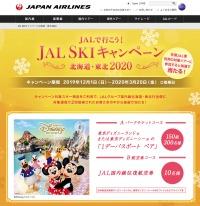 ニュース画像:JAL、国内往復航空券などあたる「SKIキャンペーン」 12月から
