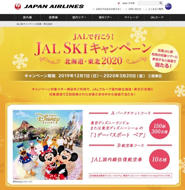 ニュース画像 1枚目:JAL SKIキャンペーン北海道・東北2020