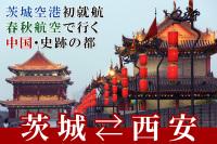 ニュース画像:春秋航空、茨城/西安線に週4便で就航 茨城/上海線は週4便に減便