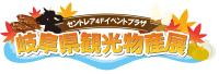 ニュース画像:セントレア、今年も「岐阜県観光物産展」を開催 11月1日から11日