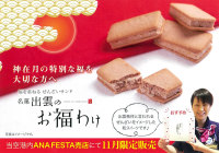 ニュース画像:米子空港、ラウンジ大山で銘菓「ぜんざいサンド」の試食キャンペーン
