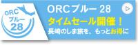 ニュース画像:オリエンタルエアブリッジ、長崎発着3路線でセール 11月14日まで