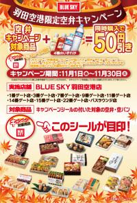 ニュース画像:BLUE SKY羽田限定空弁キャンペーン、11月は対象商品50円引き