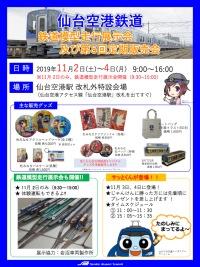 ニュース画像:仙台空港駅、鉄道模型走行展示会とグッズ定期販売会を開催