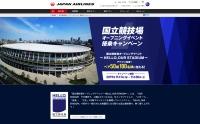 ニュース画像:JAL、国立競技場オープニングイベントに招待する搭乗キャンペーン