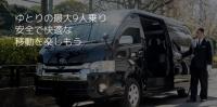 ニュース画像:成田空港と都内間を結ぶスマートシャトル、エリア拡大で15区をカバー