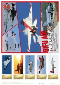 ニュース画像:貴重なF-4EJやX-2が切手に、岐阜基地航空祭のフレーム切手