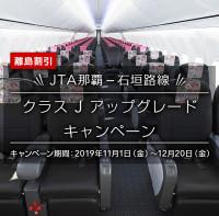 ニュース画像:JAL、JTA運航の那覇/石垣線でクラスJアップグレードキャンペーン