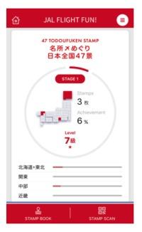 ニュース画像:JAL、客室乗務員から全国のスタンプを集めることができるアプリを提供