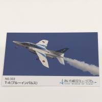 ニュース画像:あいち航空ミュージアム、ブルーインパルスの「飛行機カード」を限定配布