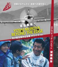 ニュース画像:所沢航空発祥記念館、11月10日は大型映像館で特別無料上映会