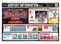 ニュース画像:広島空港、11月10日にソラミィフェスタ ウルトラマンショーなど