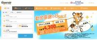 ニュース画像:タイガーエア台湾、勤労感謝の日セール 片道4,300円から