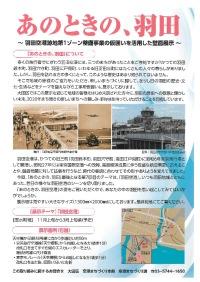 ニュース画像:「あのときの、羽田」、3月上旬まで東京飛行場で開港後の歴史を展示