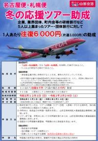 ニュース画像:山形空港、名古屋線と新千歳線利用の団体ツアーで1人往復6千円を助成