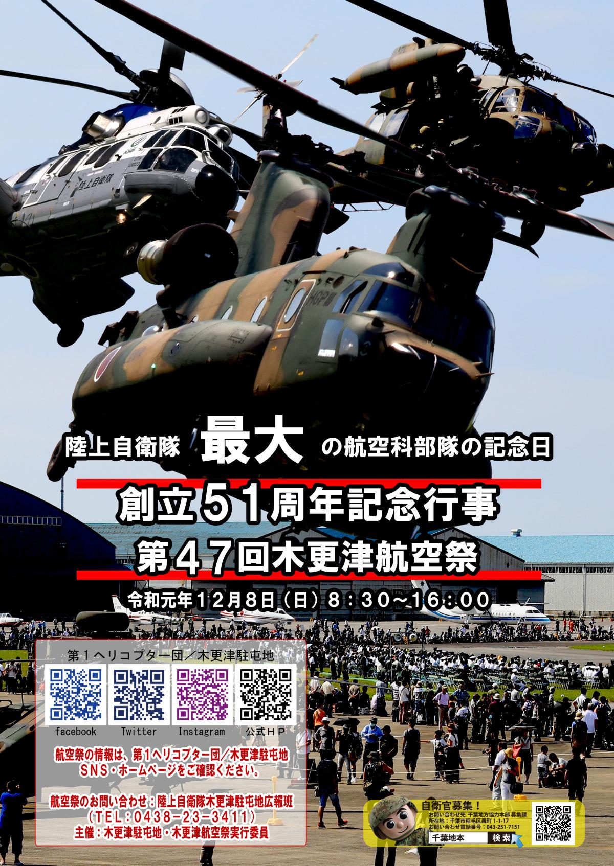 ニュース画像 1枚目:木更津駐屯地創立51周年記念行事・第47回木更津航空祭